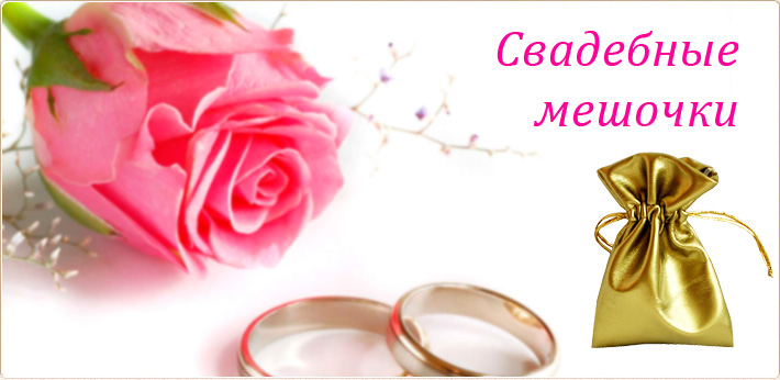 Поздравление со свадьбой 28